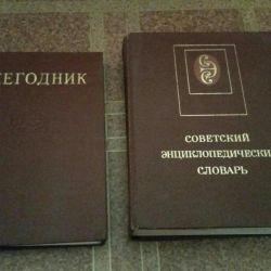 Советский энциклопедический словарь + ежегодник