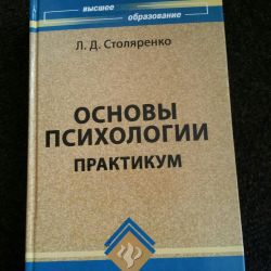 Fundamentals of Psychology Workshop LDStolyarenko textbook