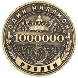 1,000,000 rubles
