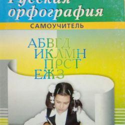 Russian orfragrafiya Lvov