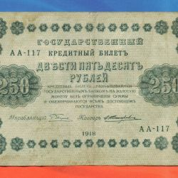 250 ruble 1918, kasiyer Zhiharev AA - 117