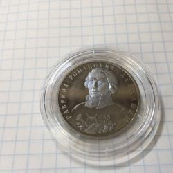 1 ruble, 1993, proof, LMD