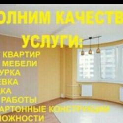 Ремонт квартир,домов от А до Я