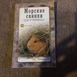 Ένα βιβλίο