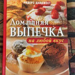 Νέο βιβλίο μαγειρικής