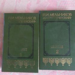 Книги Мельников