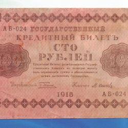 100 ruble 1918, kasiyer Osipov AB - 024