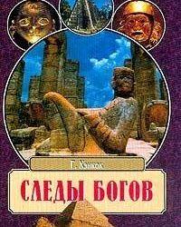 Urme ale zeilor. În căutarea originilor civilizațiilor antice