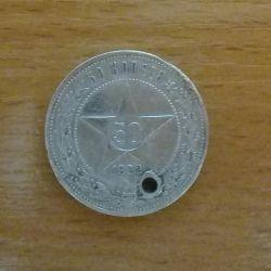 1922'de 50 kopek (elli dolar), gümüş. SSCB