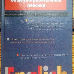 English-Russian dictionary of modern vocabulary