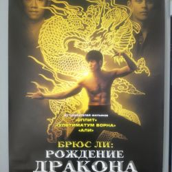 Poster / Playbill / Poster Bruce Lee: The Birth of the Dragon.