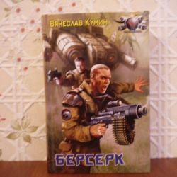 Вячеслав Кумин