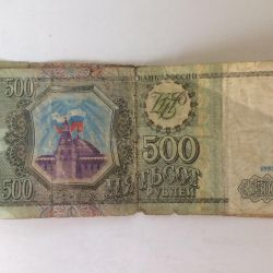 Banknote 500 rubles 1993 year