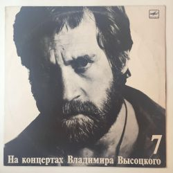 Vysotsky records