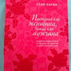Книга,, Поступай как женщина,думай как мужчина''
