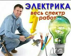 Electrician la dispoziția dumneavoastră