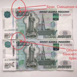 Банкнота 1000 рублей Брак