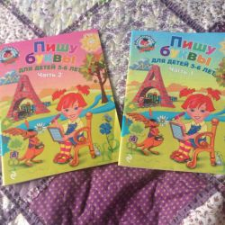 Γράφω γράμματα για παιδιά 5-6 ετών. Lomonosov σχολείο