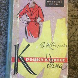 Книга « кройка и шитьe»