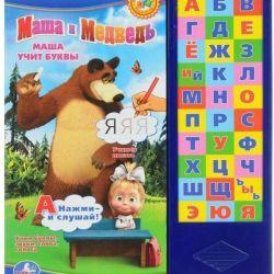 Маша вчить букви