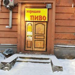 Sale, business premises, 1.4 m²