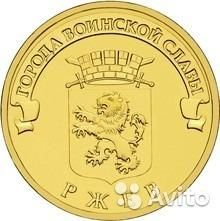 Coin of 10 rubles Rzhev (2011)