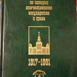 Christmath despre istoria statului și a dreptului