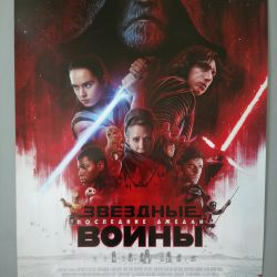 Star Wars Poster / Poster