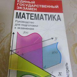 Ενοποιημένα Μαθηματικά Εξέτασης Πολιτείας