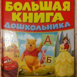 книга с заданиями для дошкольника Disney