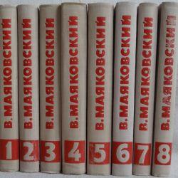 В. Маяковский - Собрание сочинений в 8 томах.