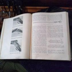 Настольная книга охотника спортсмена том 1