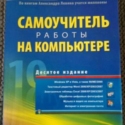 Self-help book computer work