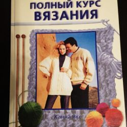 Βιβλίο πλέξιμο
