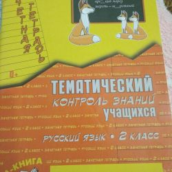 Rusça dil testleri