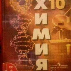 Textbooks 10 class