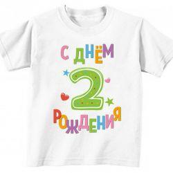 T-shirt 2 y