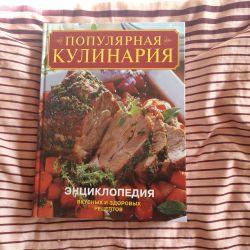 Δημοφιλή μαγείρεμα