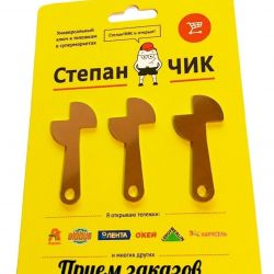 Ключ для тележек в гипермаркете СтепанЧИК