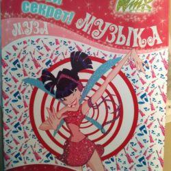 Βιβλίο Winx Muse
