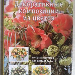 Книга. Лучшие растения для дома и сада