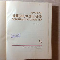 Scurtă enciclopedie a gospodăriei.