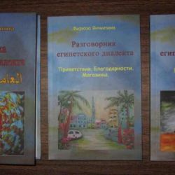 Arabic (Egyptian dialect), a set of
