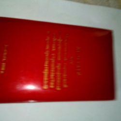 Το Notebook του Αντιπροσώπου