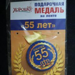 Medal festive 55 years.