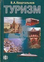 підручники і книги по туризму за навчальною програмою.