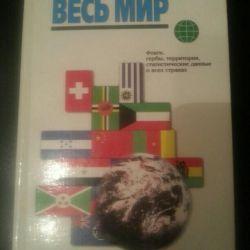 Enciclopedia cognitivă