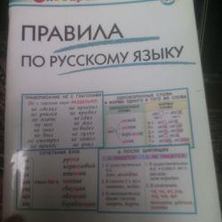 Правила по русскому языку