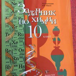 Задачник по химии 10кл