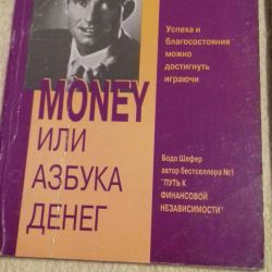 📚 = 💵 Ένα βιβλίο για έναν αρχάριο επιτυχημένο επιχειρηματία